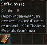 บัตรได้ปลา.png